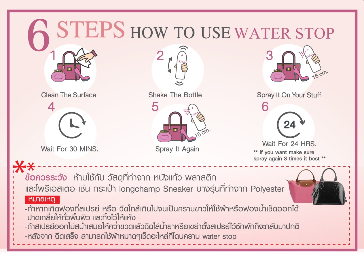 how to use water stop