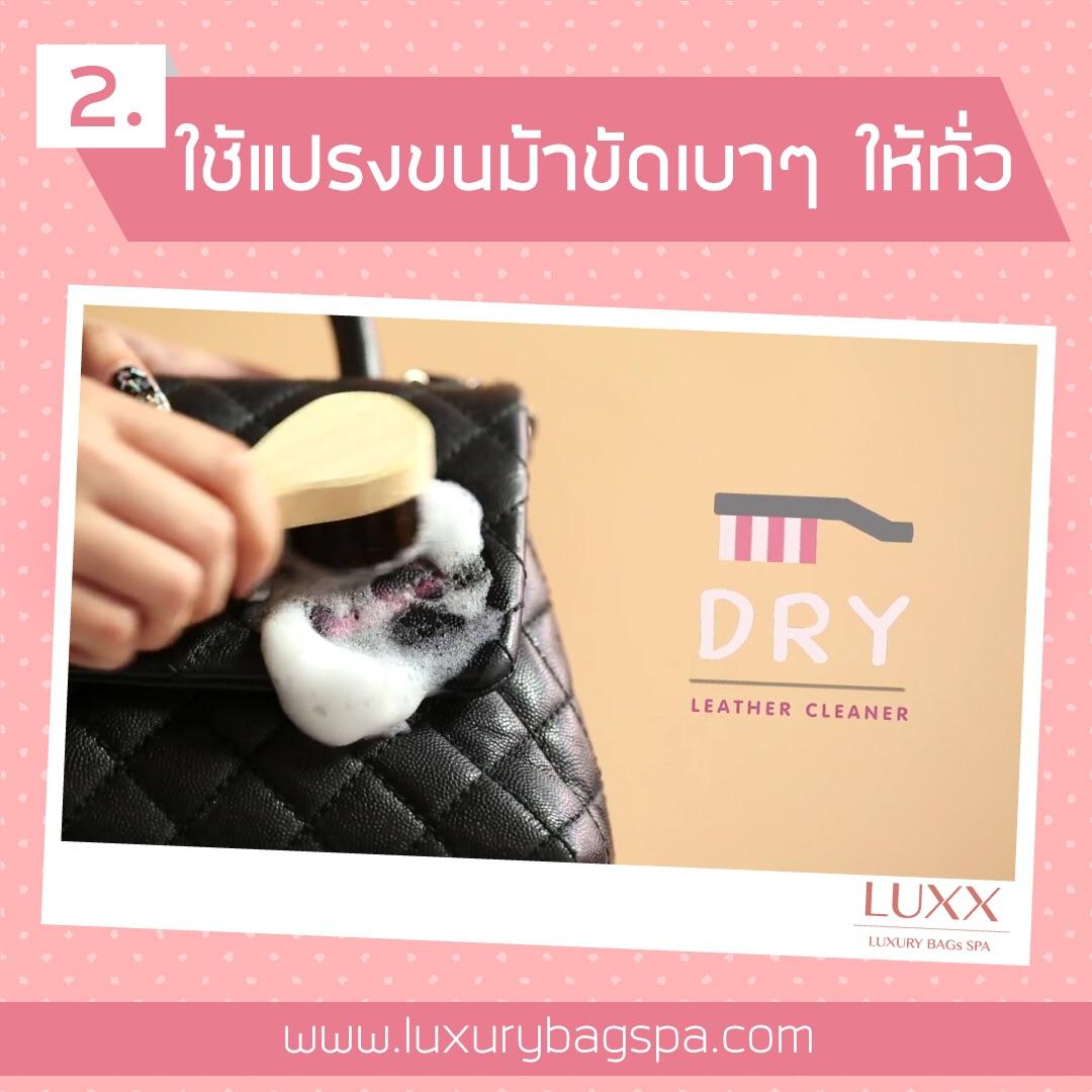โฟมทำความสะอาด (2) น้ำยาทำความสะอาดกระเป๋า สเปรย์กันน้ำ